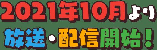 2021年10月より放送・配信開始!