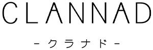 CLANNAD ロゴ