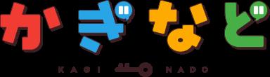 かぎなど ロゴ