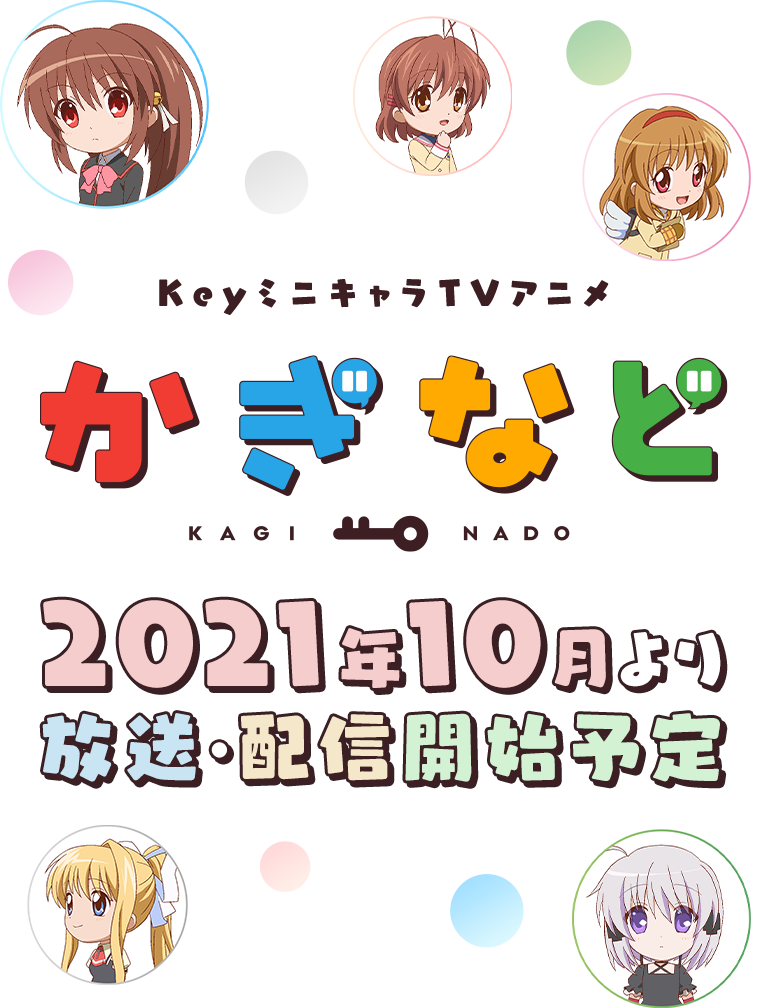 KeyミニキャラTVアニメ かぎなど 2021年10月より放送・配信開始予定