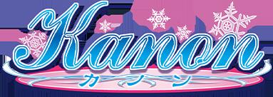 Kanon ロゴ